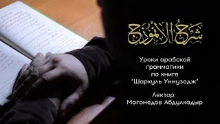 Уроки по книге Шархуль Унмузадж | Абдулкадыр Магомедов | Урок27|