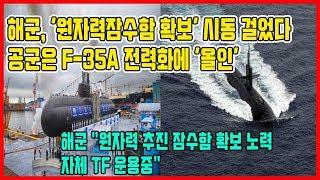 해군, '원자력잠수함 확보' 시동 걸었다..공군은 F-35A 전력화에 '올인' #koreanarmy