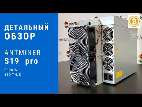 Обзор майнера S19 Pro 110t / Потребление / Доходность / Antminer / Bitmain / Bitcoin Miner