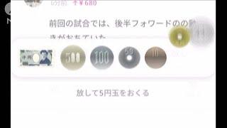 プロサッカーに新戦略 送金→作戦が試合に反映!?(20/01/20)