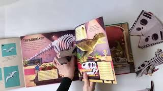 Листаем и собираем книгу «Музей динозавров»