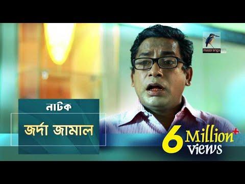 Jorda Jamal | Mosharraf Karim, Nowshin | Natok | Maasranga TV Official | 2017