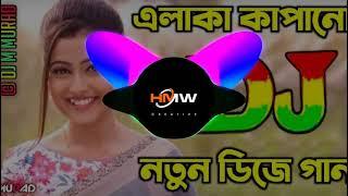 Bangla DJ song 2021 ll HMW ll Hot Musical World