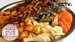 [舌尖上的中国3]客家盆菜 | CCTV纪录