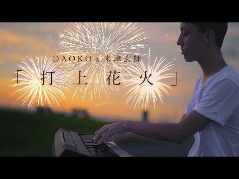 Uchiage Hanabi Shita kara Miru ka Yoko kara Miru ka ED - Uchiage Hanabi - DAOKO x 米津玄師   Piano Cover