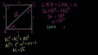 Тригонометрия: синус, косинус и тангенс 45 градусов