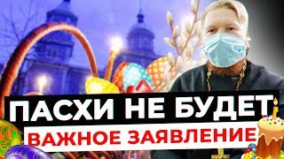 Пасха 2020! Как коронавирус повлияет на празднование Пасхи
