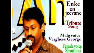 Enge en jeevane_Tribute Song_Verghese George & Shanthini