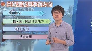 【名師學院】學測地理 高分好簡單 如何準備學測地理