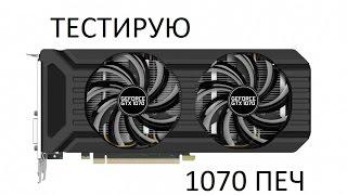 Palit GeForce GTX 1070 Dual тест в играх