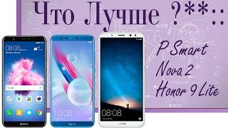 Инфо. Huawei P smart, Honor 9 Lite или Huawei nova 2i/Mate 10 Lite