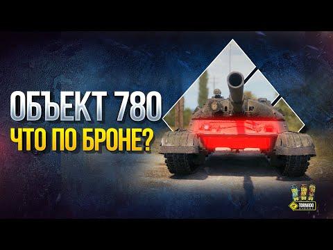 Ты ОФИГЕЕШЬ от БРОНИ Объект 780