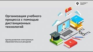 Организация учебного процесса с помощью дистанционных технологий
