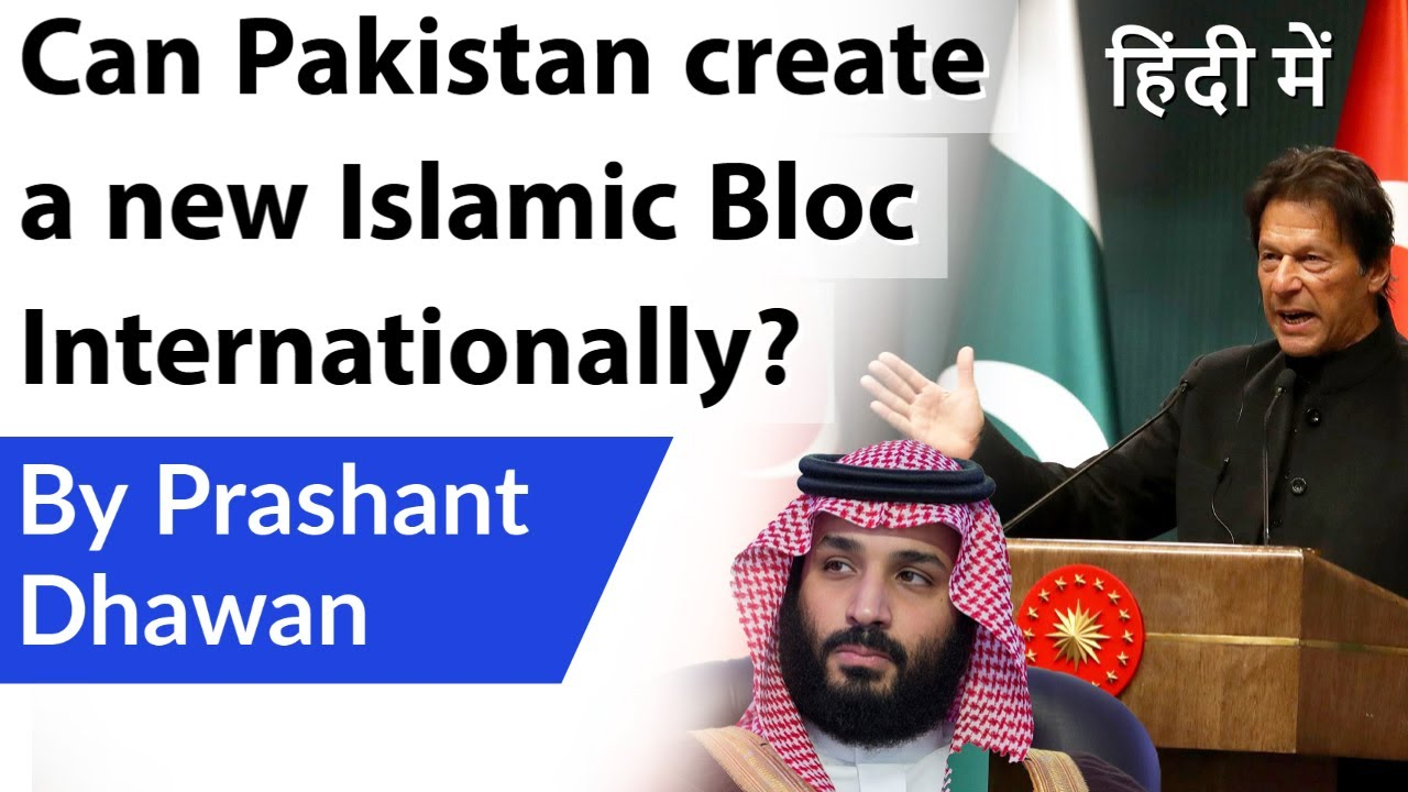 Can Pakistan create a new Islamic Bloc Internationally? Current Affairs 2020 #UPSC #IAS