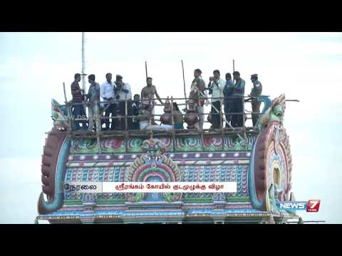 Kumbabishekam at Srirangam temple today | Tamil Nadu | News7 Tamil |