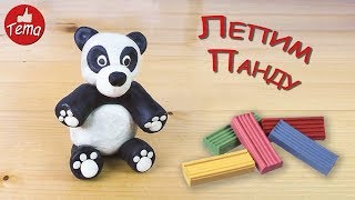Как слепить панду. Пошаговая лепка медведя панды из пластилина для детей