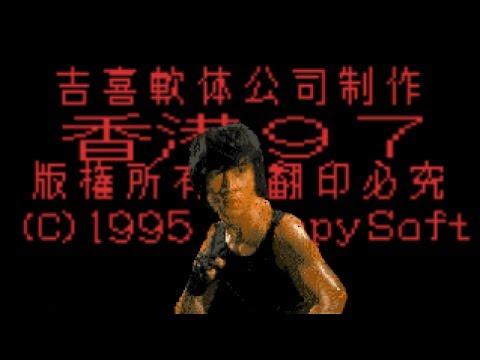 haha gamer lad - Hong Kong 97