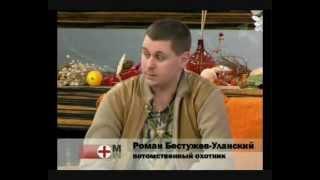 Бобровая струя. Роман Бестужев-Уланский(, 2013-02-07T16:33:56.000Z)