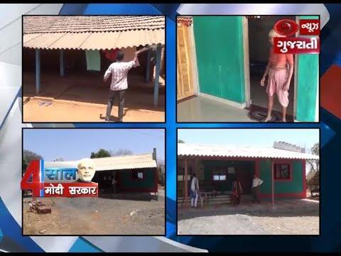 4 Saal Modi Sarkaar 08 @ Dream home for poor through PM Awas Yojna in Saurashtra