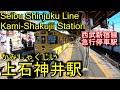 西武新宿線 上石神井駅を歩いてみた Kami-Shakujii Station Seibu Shinjuku Line