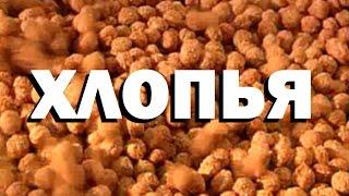 Галилео  Хлопья / Cereal