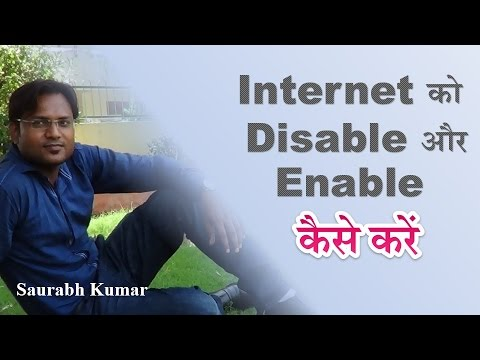 How To Disable And Enable Internet (Hindi / Urdu)
