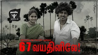 67 Vayathinile - Political Satire - Nakkalites