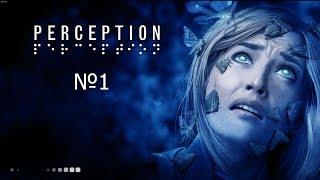Peception №1 Хоррор со слепой женщиной