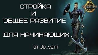 Стройка и общее развитие by Jo_vani.  Vikings war of clan  Викинги война кланов