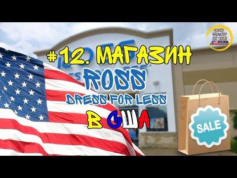 #12  Дисконт магазин ROSS в США