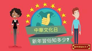 Publication Date: 2021-02-05 | Video Title: 新年習俗知多少 - 馬鞍山聖若瑟小學