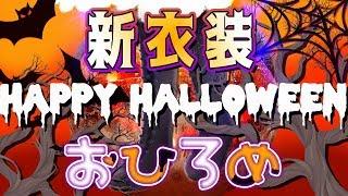 START 02:30(その前は新待機画面です。) Happy Halloween  もちひよちゃんが新しいお洋服を作ってくれたよ。ハロウィンだからいつもと違う私になって、人間のみんな ...