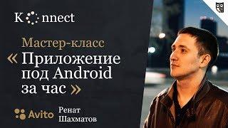 Приложение для Android. Мастер-класс