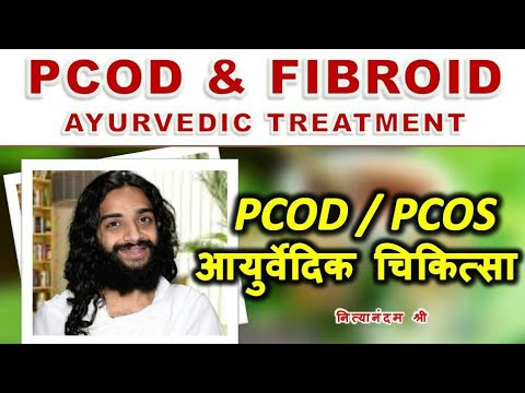 PCOD & FIBROIDS AYURVEDIC TREATMENT CLASSICAL AYURVEDIC MEDICINES FOR  OVARIAN CYST & UTERUS FIBROIDS