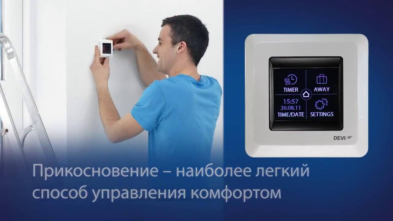 Терморегулятор Devi Devireg™ Touch