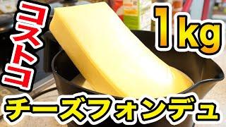 コストコの1kgの巨大チーズを丸ごと1本使ってチーズフォンデュしたら幸せがこぼれ落ちた。。。