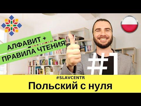 Польский с нуля | Польский алфавит и правила чтения #1