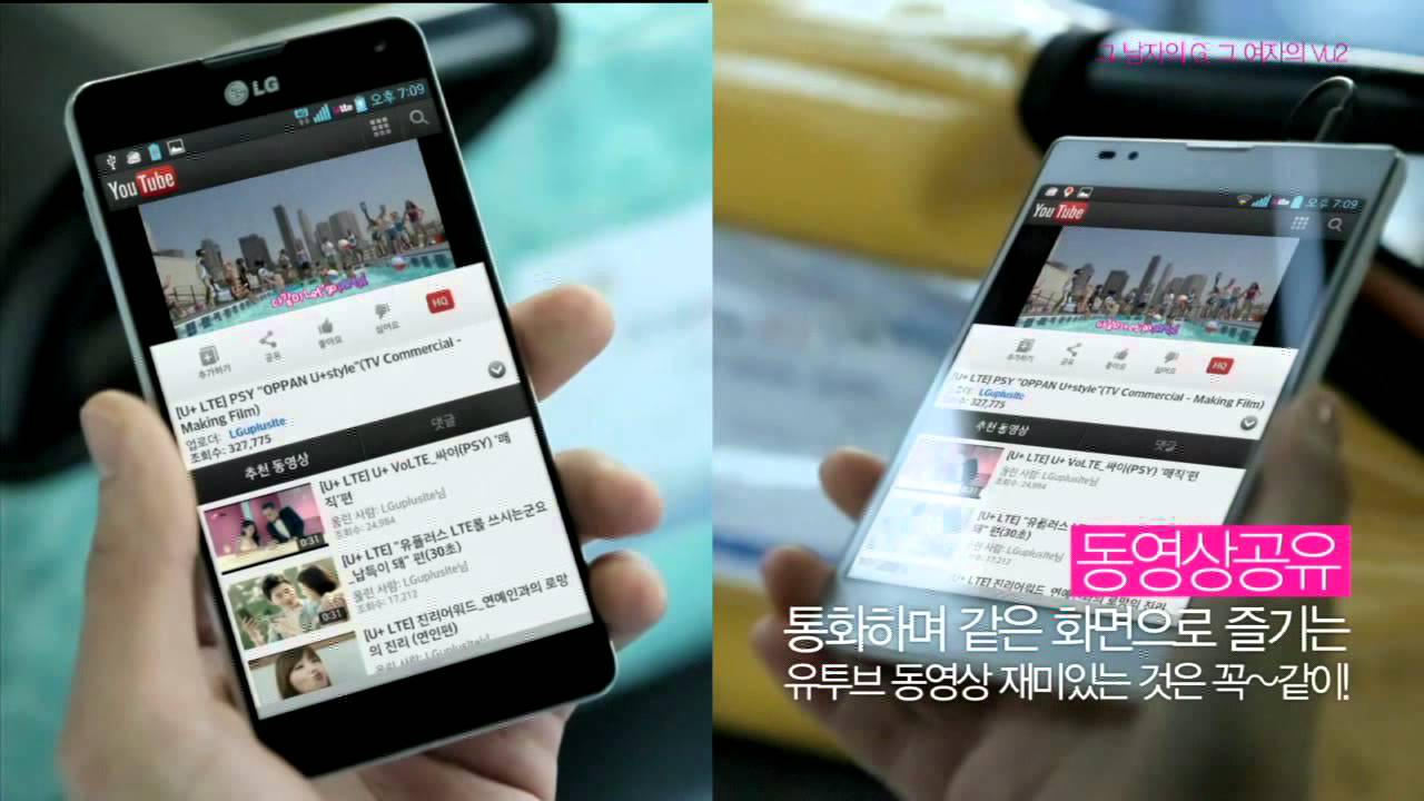 LG U Plus Promotion Video