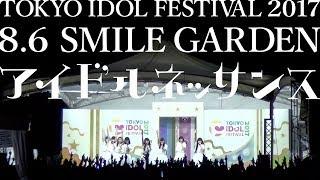 2017年8月4日〜6日にかけて行われた「TOKYO IDOL FESTIVAL 2017」。 最...