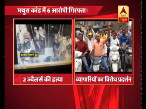 Mathura double murder case: Six people, including main accused, arrested