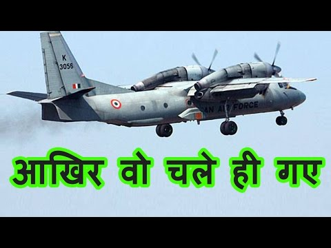 Indian Airforce का AN-32 plane लापता, Chennai से Port blare जा रहा था