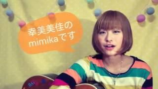 幸美美佳☆self movie 2016/3/29」 ゆきみとmimikaで幸美美佳☆ 毎日YouTu...