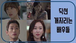 딕션 개지리는 배우들 2탄