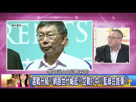 精彩片段》康仁俊:網路不只影響年輕人?!老人也沉迷?!【年代向錢看】