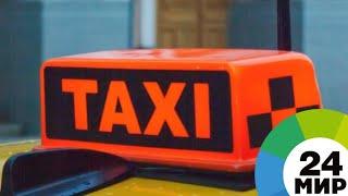 Стамбульскому таксисту грозит 10 лет тюрьмы за обман пассажира - МИР 24