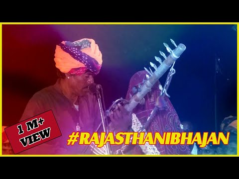 शीशपाल जी भोपा एंड रमा देवी भोपा पार्टी नोसरिया Part 1 | राजस्थानी भजन |