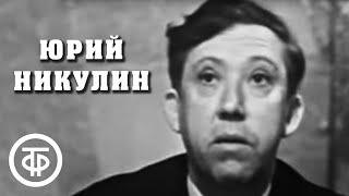 Юрий Никулин. Абстрактные анекдоты. Первомайский голубой огонек (1968)
