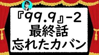 Hey! Say! JUMPの中島裕翔くんが出演したドラマ『99.9-刑事専門弁護士-...
