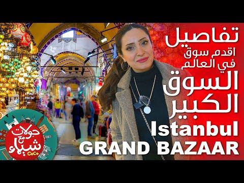 Grand Bazaar - Kapalı Çarşı تاريخ وتفاصيل السوق الكبير في اسطنبول