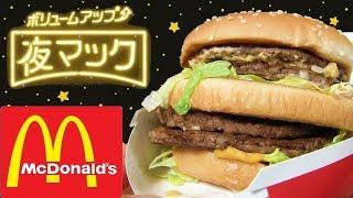【夜マック】超サイズのバーガーが大迫力すぎた!【倍ビッグマック】